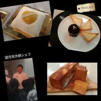 洋菓子協会講習会 望月完次郎シェフ - happy time