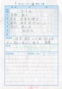 9月13日 - なおちゃんの今日はどんな日?