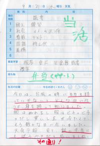9月21日 - なおちゃんの今日はどんな日?
