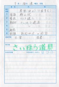 9月23日 - なおちゃんの今日はどんな日?