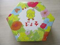 銘菓「ひよこ」と杉谷おこし - つれづれ日記