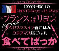 【フランス旅行10】フランスでクリスマス☆ - お料理王国6