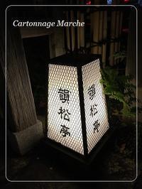 日本を堪能♪韻松亭 - 働くママのカルトナージュ時間