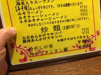さんぽくうんめ四天王「喜多山」豚肉あんかけ揚げ焼きそば - ビバ自営業2