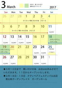 3月営業日 - あんちっく屋SPUTNIKPLUS BLOG