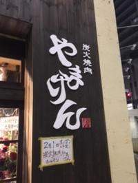 清水駅前交差点 炭火焼肉‼ 新規オープン‼ - 小野田産業の日記