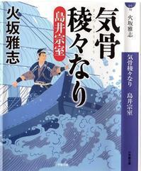 火坂 雅志著「気骨稜々なり・島井宗室」を読む - 折々の記