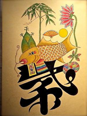 民画の文字図「孝」完成! - Syumizin / 茶藝館