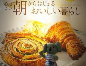 おいしい朝食が大集合!日本橋髙島屋~心地よい朝からはじまるおいしい暮らし - ! Buen viaje!(ブエン ビアーへ)旅と猫