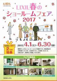 LIXILショールーム春の新商品フェア開催されます~ - yuuki yakushijinの「This is the Interstate Love Songs 2017」