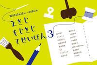 えとじもじとじてせいほん3 手製本のグループ展@原宿 - ヨリドリ*ボックス