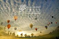 「印彩都写真展2017」開催のお知らせ - 夢色とうめい