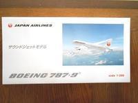 Boeing787を買う - Air babaお散歩道中