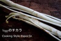 野菜のチカラ「大人女子のための料理レッスン」 - 自家製天然酵母パン教室Espoir3n(エスポワールサンエヌ)料理教室 お菓子教室 さいたま