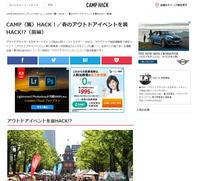 【CAMP HACK掲載】CAMP〈裏〉HACK!/春のアウトドアイベントを裏HACK!?(前編)  が公開になりました! - Doors , In & Out !    SAMのキャンプブログ