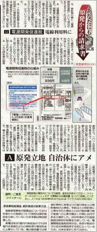 【原発からの請求書8】 Q電源開発促進税 電線使用料に A電源立地 自治体にアメ /東京新聞 - 瀬戸の風