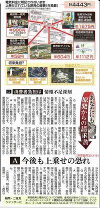 【原発からの請求書9】 Q消費者負担は情報不足深刻 A今後も上乗せの恐れ/東京新聞 - 瀬戸の風