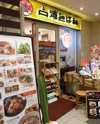 今日のランチは、台湾担仔麺の海老と青菜麺、汐留シティセンターにて - カステラさん
