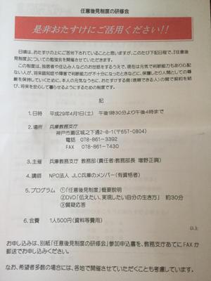 研修会 お知らせ - 鶴の一声