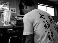 森町「7福神」で塩つけ麺 - ぶん屋の抽斗