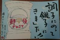 白い郵便ポスト「調子にのって」 - ムッチャンの絵手紙日記