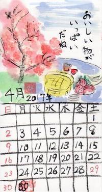 たんぽぽ 2017年4月 「花見」 - ムッチャンの絵手紙日記