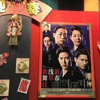 1/12の着物 新春浅草歌舞伎 - uzuz玉手箱