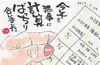 年度末~!! - きゅうママの絵手紙の小部屋