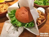 クアアイナ(二子玉川)ハンバーガー - 小料理屋 花