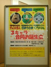3キャラ合同お誕生日会♪・その1 - ku~supe・nomusupe!
