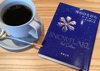 「雪のひとひら」 - Kyoto Corgi Cafe