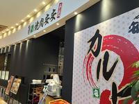 相模原橋本:「アリオ橋本」に焼肉食べ放題の「安安」がオープンしてた。 - CHOKOBALLCAFE