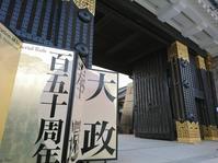 二条城 東大手門 修理完成(^-^) 京都 元離宮 - Field to support your life ノハラ通信