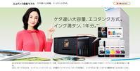 エコタンク式のプリンターを購入しました - 蒲郡でホームページ制作しております!
