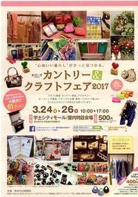 すぱいすカントリー&クラフトフェア - 木工雑貨&布花 happy-house