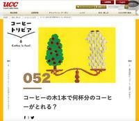 UCCトリビア 52 - 中川貴雄の絵にっき