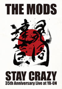 STAY CRAZY/THE MODS - Brixton Naoki`s blog