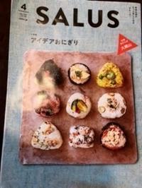 東急沿線スタイルマガジンン「SALUS」さんが掲載してくださいました。 - miso汁香房(ロジの木)