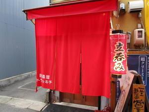 『居酒屋 ドラ☆キチ』 魚も肉も確実に旨い酒場! (広島大須賀町) - タカシの流浪記