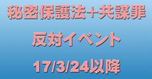 【拡散】秘密保護法+共謀罪反対イベント 17/3/24以降 - 秘密保全法に反対する 愛知の会(特定秘密保護法に反対)