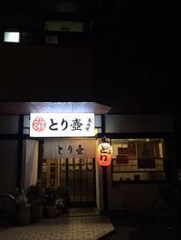 名物グルメ?とり焼肉パート4。とり壺 - ブラボーHIROの食べ歩きロード ~美味しいお店を求めて~