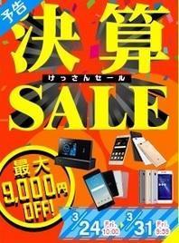 Huawei nova liteの安売りクル━(゚∀゚)━!? 24日よりNTTレゾナント系列店でセール予告 - 白ロム転売法