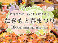 春まつり好評開催中です - 登別温泉 第一滝本館 たきもとブログ