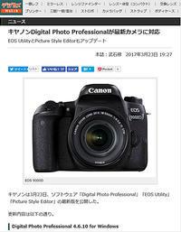 キヤノンDigital Photo Professionalが最新カメラに対応 - 100-400ISの部屋
