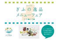 3/25(土)~4/9(日)「ぎふの逸品メニューフェア」 - THE GIFTS SHOP / ザ・ギフツショップ