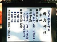 野島神社 - Harmonicハーモニックのブログ