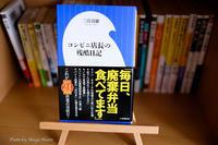 『コンビニ店長の残酷日記』/三宮貞雄 小学館新書 - 一生旅人。