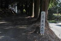 神代三山陵の一つ高屋山上陵を参拝 - ヤスコヴィッチのぽれぽれBLOG