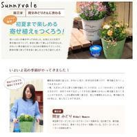 間室みどりが教える寄せ植えの作り方!@みんなの趣味の園芸 & 4月のOne-day Lessonのお知らせ - さにべるスタッフblog     -Sunny Day's Garden-