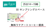 ミント神戸でラテアートイベント!!無料でコーヒー配布! - 【500人以上にラテアートを伝授】cafe beans +Y